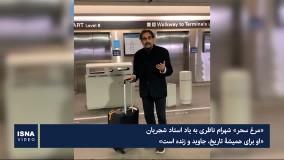 پیام تصویری شهرام ناظری برای درگذشت شجریان