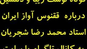 ققنوس آواز ایران محمدرضا شجریان