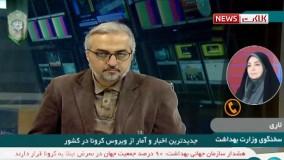آخرین آمار جان باختگان و مبتلایان به ویروس کرونا در ایران 18 مهر