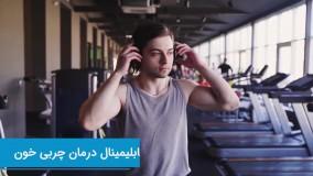 درمان چربی خون بالا به کمک بهبود عملکردهای ناخودآگاه بدنی