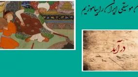 واژگان موسیقی ایران را بیاموزیم.