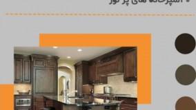 کابینت آشپزخانه چه رنگی؟