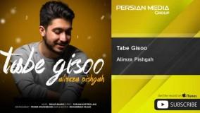 Alireza Pishgah - Tabe Gisoo ( علیرضا پیشگاه - تب گیسو )