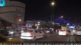 خیابانهای تهران در دومین شب از ممنوعیت یکماهه