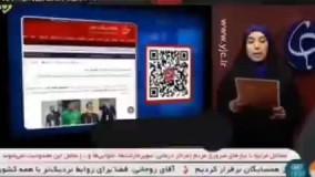 سوتی مجری ورزشی در اعلام نام گل محمدی !