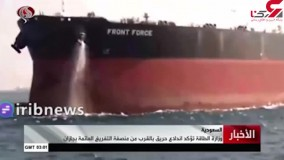 حمله به پایانه نفتی جنوب عربستان