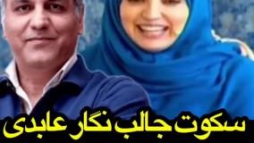 سکوت جالب نگار عابدی با دیدن تصویر مهران مدیری