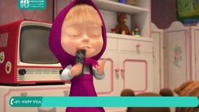 تقویت زبان انگلیسی کودکان با تماشا انیمیشن ماشا و میشا