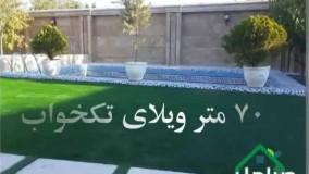 فروش باغ ویلا شهرکی با استخر در بکه شهریار