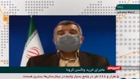 تشریح برنامه ایران برای پیش خریدِ واکسن کرونا