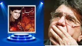 چهلمین روز پرواز ققنوس آواز و موسیقی ایران