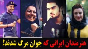 هنرمندان ایرانی که جوان مرگ شدند