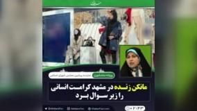 واکنش پروانه سلحشوری به وجود «مانکن زنده» در مشهد