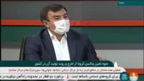 جدیدترین خبر از واکسن ایرانی کرونا