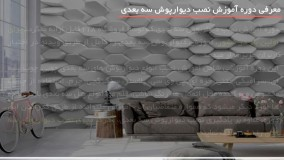 نحوه نصب دیوار پوش سه بعدی شیک برای سقف