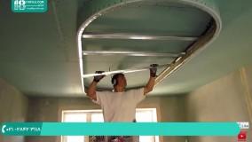آموزش کناف کاری سقف آشپزخانه