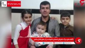 ناگفته های دردناک از مرگ خانواده ایرانی در آب های کانال مانش