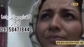 درمان لکنت زبان در گرگان ـحضوری یا آنلاین ۰۹۳۵۸۴۷۱۸۴۴