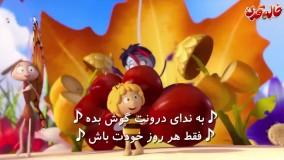 موزیک ویدیو مایا زنبوره - اپلیکیشن خاله قزی