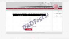 ثبت نام آزمون دکتری 1400