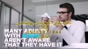 بیش فعالی بزرگسالان_گفتار درمانی یاشا32326671