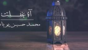 مناجات دلنشین باخداوند با نوای محمد حسین پویانفر