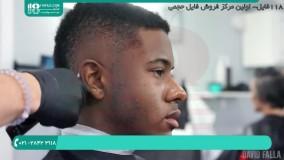 آموزش آرایشگری / کوتاهی مو مردانه / مدل مو جذاب 2020