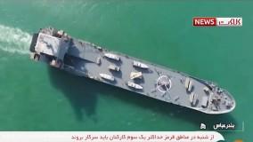 الحاق ناو شهید رودکی به نیروی دریایی سپاه