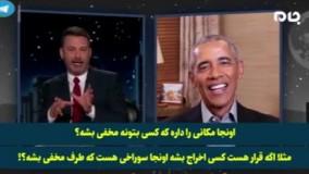 تمسخر خبرساز ترامپ توسط اوباما