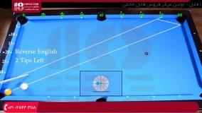 آموزش ضربات غیر مستقیم در بیلیارد / زبان فارسی