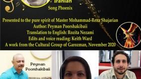 شجریان، محمدرضا شجریان، استاد محمدرضا شجریان، ققنوس آواز ایران