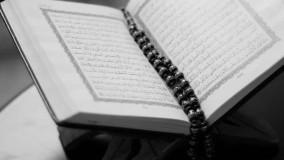 استاد غفاری ، خودت را در قرآن ببین