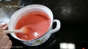 طرز تهیه باسلوق میوه ای