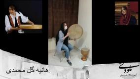 آموزش دف در کرج 4 - آموزشگاه موسیقی ملودی
