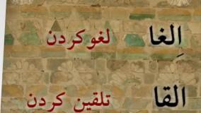 املای درست واژه های زبان فارسی