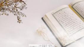 استاد غفاری ، با قرآن خودت را نورانی کن