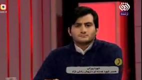 روایت تازهای از ترور محسن فخریزاده که از شبکه افق سپاه پخش شده.