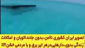 ایران ، بدون حداقل امکانات با مردمی خشن