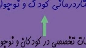 گفتاردرمانی در گرگان 09358471844 5