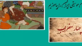 چهار مضراب، اصطلاح موسیقی سنتی