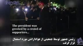 ترامپ به کاخ سفید رفت