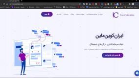 آموزش نحوه ورود و خروج به وب سایت سرمایه گذاری ایران کوین ماین
