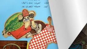 جهانی استاندارد و داستان موش باقالی فروش