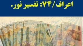 ثروت در قرآن