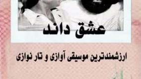 چند آلبوم از محمدرضا شجریان