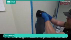 نحوه اجرای اپوکسی بر روی دیوار با استفاده از اسپری
