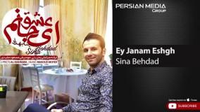 Sina Behdad - Ey Janam Eshgh ( سینا بهداد - ای جانم عشق )