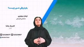 کاردرمانی در گرگان ـ ایلناز نیلوفری ـ۰۹۳۵۸۴۷۱۸۴۴