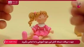 آموزش ساخت عروسک خمیری دختر برای دکور اتاق