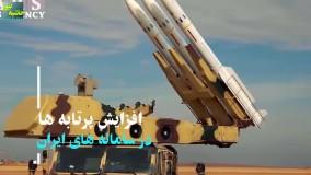 سامانه پدافند هوایی پانزده خرداد ، سامانه ایرانی با شهرت جهانی